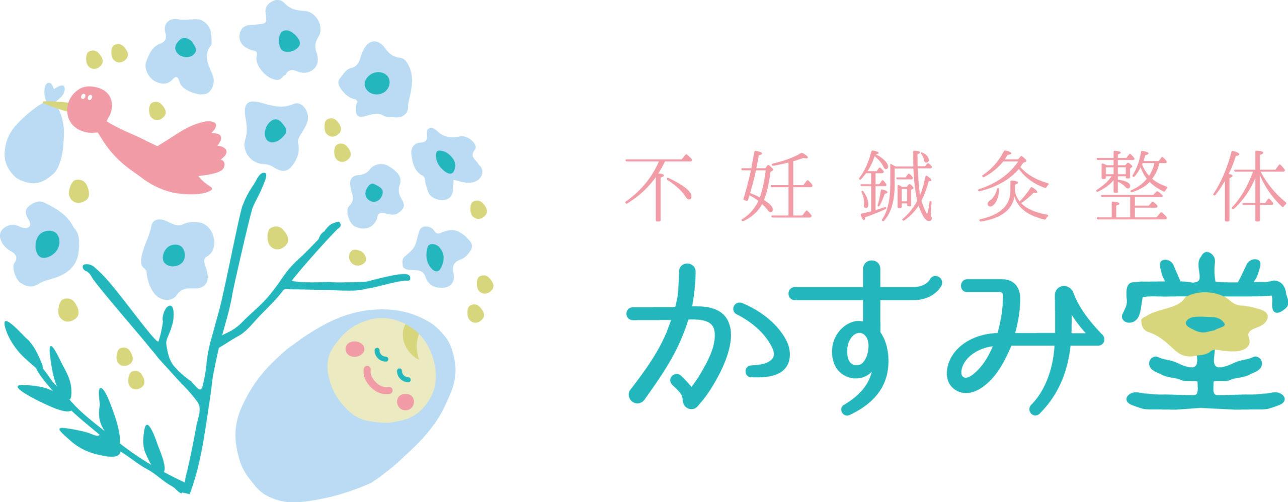 大阪府堺市【不妊治療・不妊鍼灸・妊活整体専門】かすみ堂